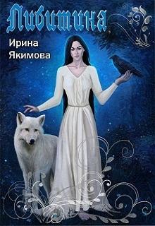"Книга ""Либитина"" читать онлайн"