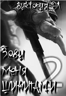 "Книга ""Зови меня Шинигами - 2"" читать онлайн"