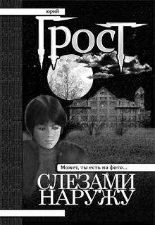 """Книга """"Слезами Наружу"""" читать онлайн"""