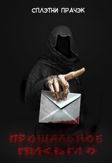 """Книга """"Прощальное Письмо"""" читать онлайн"""