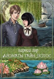 """Книга """"Ароматы тайн. Лотос. Ч1"""" читать онлайн"""
