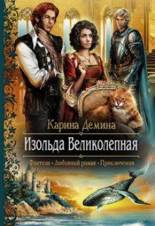 """Книга """"Изольда Великолепная"""" читать онлайн"""