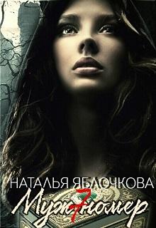 """Книга """"Муж номер семь"""" читать онлайн"""