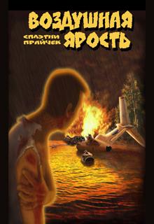 """Книга """"Воздушная Ярость"""" читать онлайн"""