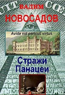 "Книга ""Стражи Панацеи"" читать онлайн"