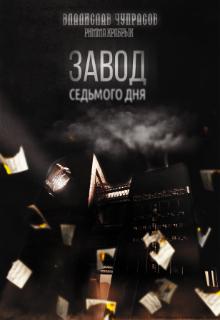 """Книга """"Завод седьмого дня"""" читать онлайн"""