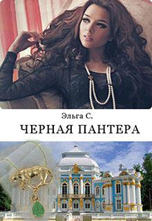 """Книга """"Черная пантера"""" читать онлайн"""