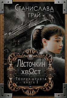 "Книга. ""Ласточкин хвост"" читать онлайн"