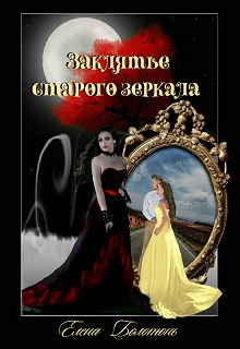 """Обложка книги """"Заклятье старого зеркала """""""