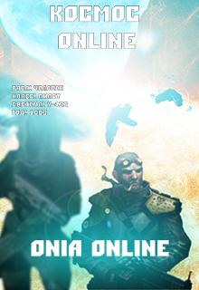 """Книга. """"onia Online: Галактическая война"""" читать онлайн"""