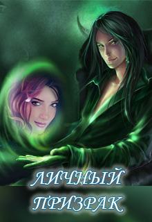 """Книга """"Личный призрак"""" читать онлайн"""