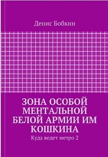 """Книга """"Зона особой ментальной белой армии им Кошкина """" читать онлайн"""