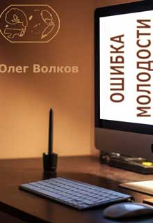 "Книга ""Ошибка молодости."" читать онлайн"
