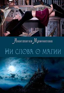 """Обложка книги """"Ни слова о магии"""""""