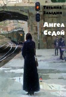 """Книга """"Ангел Седой"""" читать онлайн"""