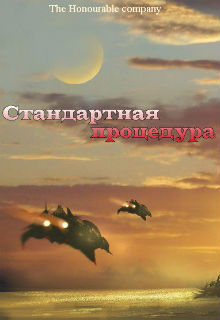 """Книга """"Стандартная процедура"""" читать онлайн"""