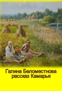 "Книга ""  Камарья"" читать онлайн"
