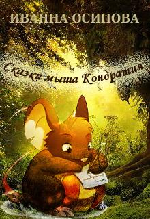 """Книга """"Жемчужная сказка"""" читать онлайн"""
