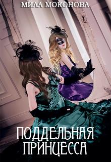 """Книга """"Поддельная принцесса"""" читать онлайн"""