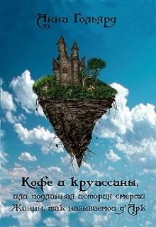 """Книга """"Кофе и круассаны"""" читать онлайн"""