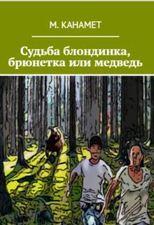 """Книга """"Судьба блондинка, брюнетка или медведь. Проза Юмор"""" читать онлайн"""