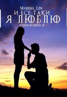 """Книга """"И всё — таки я люблю..."""" читать онлайн"""
