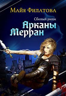 "Книга ""Арканы Мерран I. Сбитый ритм"" читать онлайн"
