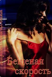 """Книга """"Бешеная скорость (книга 3)"""" читать онлайн"""