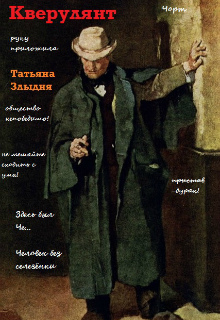 "Книга ""Кверулянт"" читать онлайн"