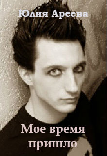 """Книга """"Мое время пришло"""" читать онлайн"""