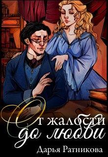 "Обложка книги ""От жалости до любви"""