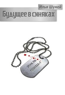 "Книга ""Будущее в синяках (си)"" читать онлайн"