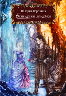 """Книга """"Сказка должна быть доброй"""" читать онлайн"""