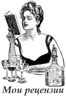 "Книга ""Мои рецензии"" читать онлайн"