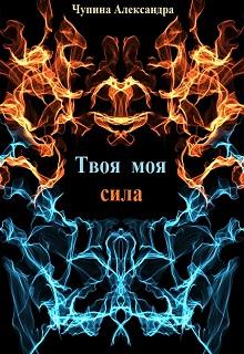 """Книга """"Твоя моя сила"""" читать онлайн"""