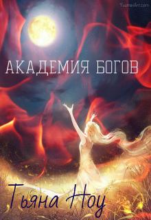 """Обложка книги """"Академия Богов"""""""