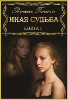 Книга иная