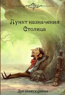 """Обложка книги """"Пункт назначения Столица"""""""