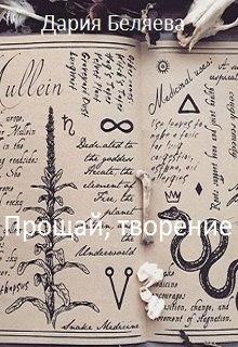 """Книга """"Прощай, творение"""" читать онлайн"""