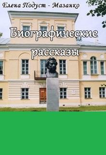 """Книга """"Биографические рассказы"""" читать онлайн"""