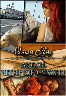 """Книга """"Любовь четвертого уровня"""" читать онлайн"""