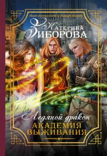 """Книга """" Ледяной Дракон. Академия выживания"""" читать онлайн"""