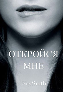 """Книга. """"Откройся мне (часть 1, 2)"""" читать онлайн"""