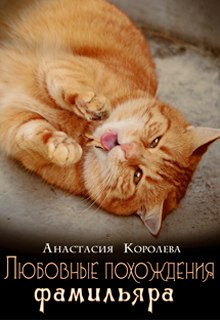 """Книга """"Любовные похождения фамильяра"""" читать онлайн"""