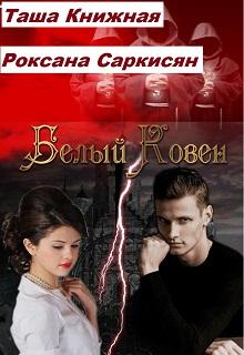 """Книга """"Белый ковен"""" читать онлайн"""