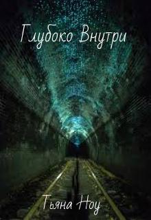 "Книга ""Глубоко внутри"" читать онлайн"