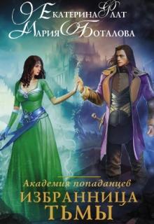 """Книга """"Академия Попаданцев. Избранница Тьмы"""" читать онлайн"""