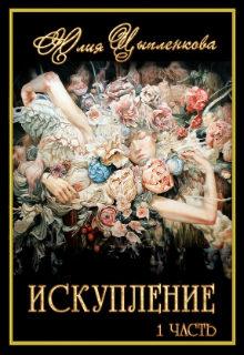 """Книга """"Искупление. Часть 1"""" читать онлайн"""