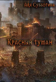 """Книга """"Красный туман (часть первая)"""" читать онлайн"""