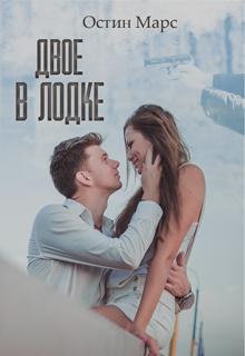 """Книга """"Двое в лодке"""" читать онлайн"""